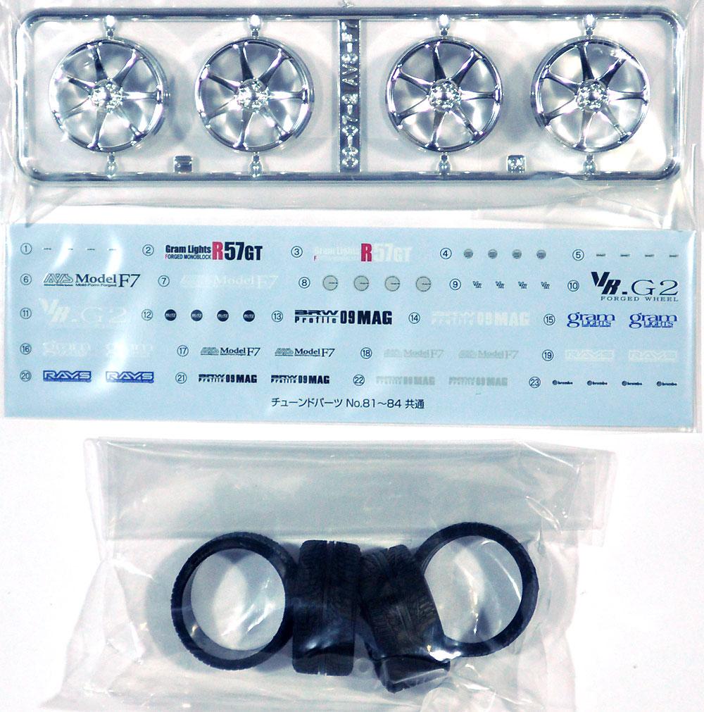 AVS モデルF7 20インチプラモデル(アオシマザ・チューンドパーツNo.082)商品画像_1