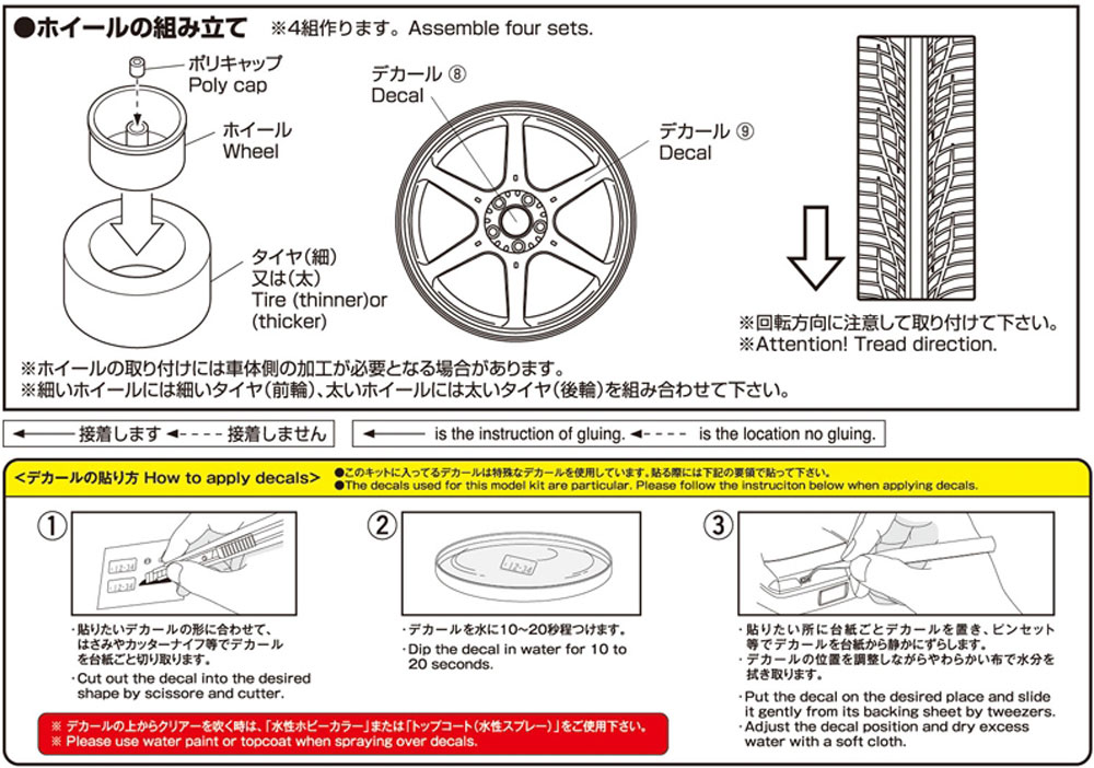 ボルクレーシング VR.G2 20インチプラモデル(アオシマザ・チューンドパーツNo.083)商品画像_2