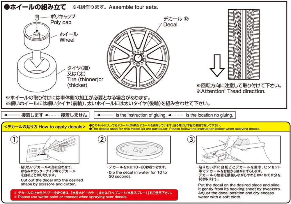 BRW プロファイル 09 マグ 20インチプラモデル(アオシマザ・チューンドパーツNo.084)商品画像_2