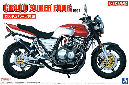 ホンダ CB400SF カスタムパーツ付きプラモデル(アオシマ1/12 バイクNo.055)商品画像