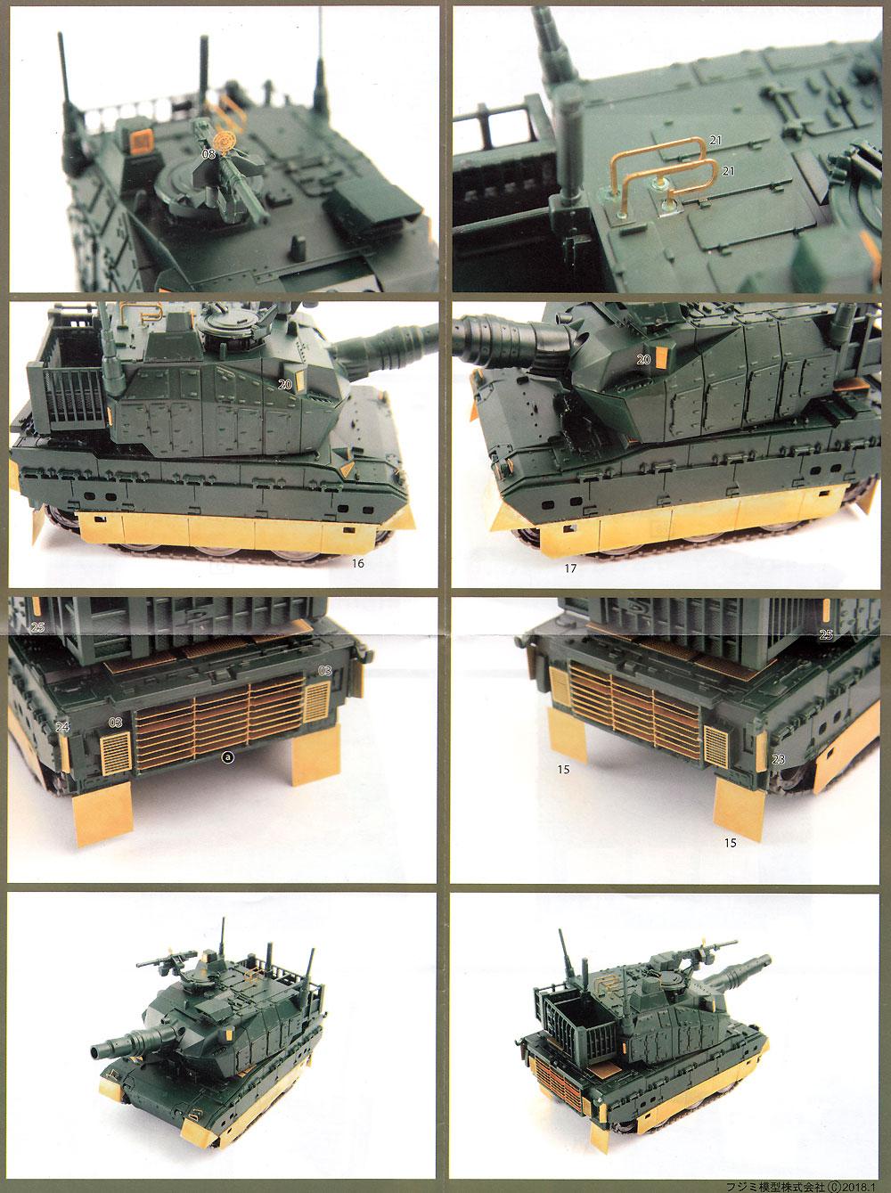 10式戦車 純正エッチングパーツエッチング(フジミちび丸グレードアップパーツNo.003)商品画像_2