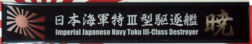 日本海軍 特3型駆逐艦 暁ネームプレート(フジミ艦名プレートシリーズNo.101)商品画像_1