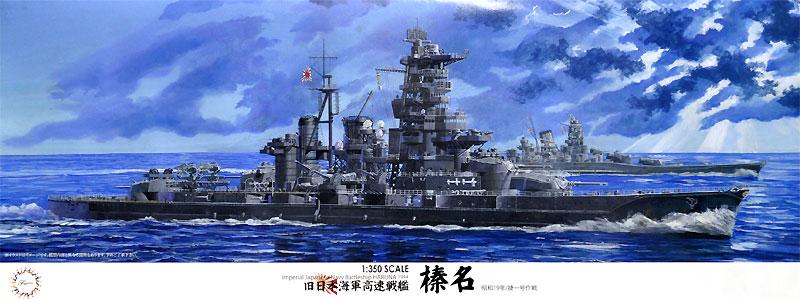 旧日本海軍 高速戦艦 榛名 昭和19年 / 捷一号作戦プラモデル(フジミ1/350 艦船モデルNo.013)商品画像