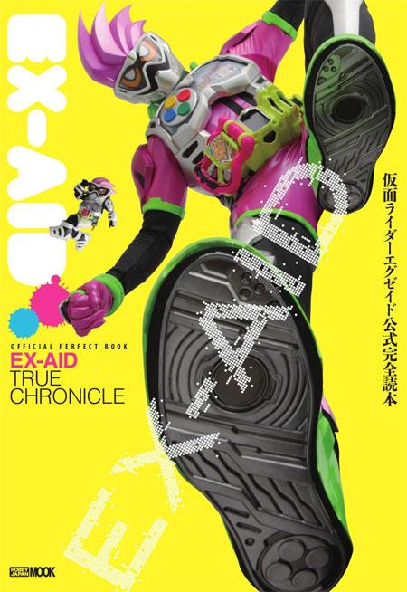 仮面ライダーエグゼイド 公式完全読本本(ホビージャパンHOBBY JAPAN MOOKNo.68149-35)商品画像