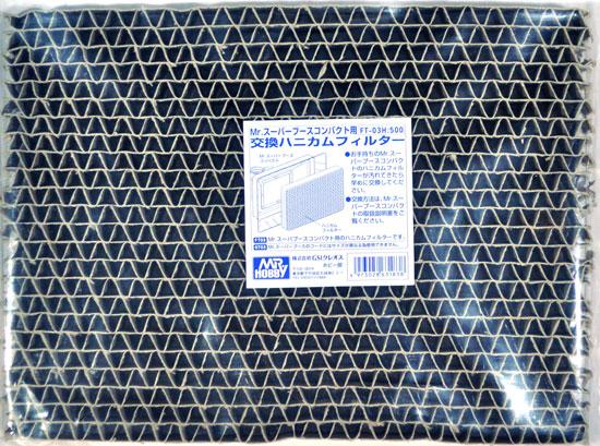 Mr.スーパーブースコンパクト用 交換ハニカムフィルターツール(GSIクレオスコンプレッサーアクセサリーパーツNo.FT-03H)商品画像