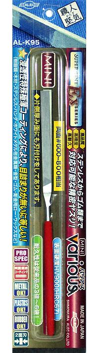 バリアス ミニヤスリ(シモムラアレック職人堅気No.AL-K095)商品画像