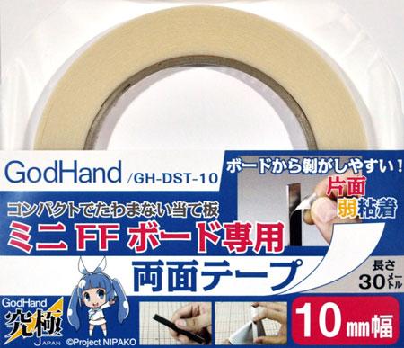 ミニ FFボード専用 両面テープ 10mm幅両面テープ(ゴッドハンド模型工具No.GH-DST-10)商品画像