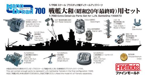 戦艦 大和 (昭和20年最終時)用セットプラモデル(ファインモールド1/700 ナノ・ドレッド シリーズNo.77921)商品画像