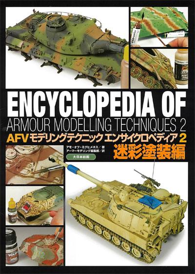 AFVモデリングテクニック エンサイクロペディア 2 迷彩塗装編本(大日本絵画戦車関連書籍No.23231)商品画像