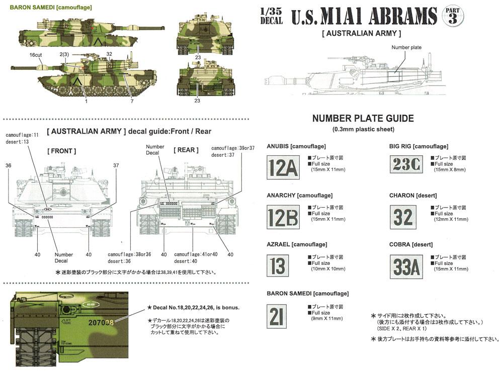 アメリカ M1A1戦車 エイブラムス デカール 3デカール(フォックスモデル (FOX MODELS)AFVデカールNo.D035022)商品画像_2