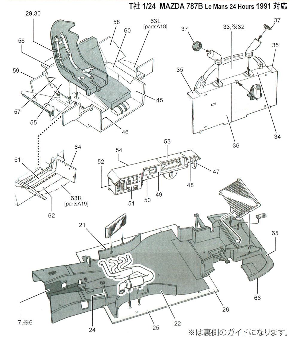 マツダ 787B カーボンデカールデカール(スタジオ27ツーリングカー/GTカー カーボンデカールNo.CD24026)商品画像_1