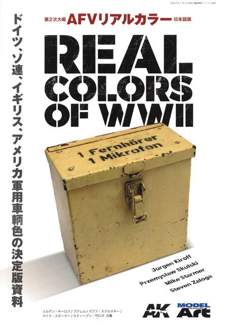 第2次大戦 AFVリアルカラー 日本語版本(モデルアートAK リアルカラーNo.12320-1)商品画像