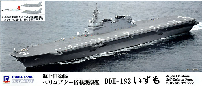 海上自衛隊 ヘリコプター搭載護衛艦 DDH-183 いずも X-2,F-35A,F-35B 各2機付き 特別限定版プラモデル(ピットロード1/700 スカイウェーブ J シリーズNo.J-072SP)商品画像