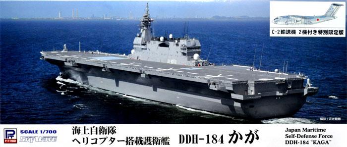 海上自衛隊 ヘリコプター搭載護衛艦 DDH-184 かが C-2輸送機 2機付き 特別限定版プラモデル(ピットロード1/700 スカイウェーブ J シリーズNo.J-075SP)商品画像