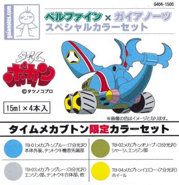 タイムメカブトン 限定カラーセット塗料(ベルファイン限定カラーセットNo.G404)商品画像