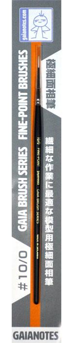 極細面相筆 #10/0筆(ガイアノーツガイアノーツ 筆シリーズ (Gaia Brush series)No.BFP-001)商品画像