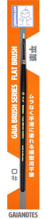平筆 #0筆(ガイアノーツガイアノーツ 筆シリーズ (Gaia Brush series)No.BF-001)商品画像