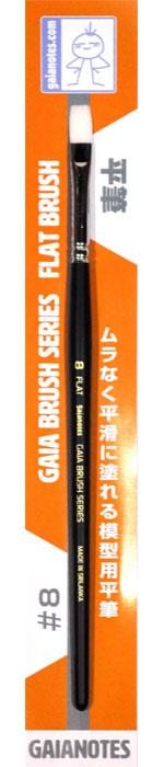 平筆 #8筆(ガイアノーツガイアノーツ 筆シリーズ (Gaia Brush series)No.BF-005)商品画像