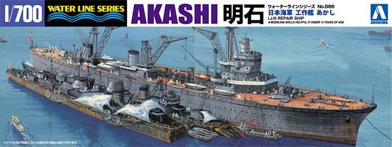 日本海軍 工作艦 明石プラモデル(アオシマ1/700 ウォーターラインシリーズNo.566)商品画像