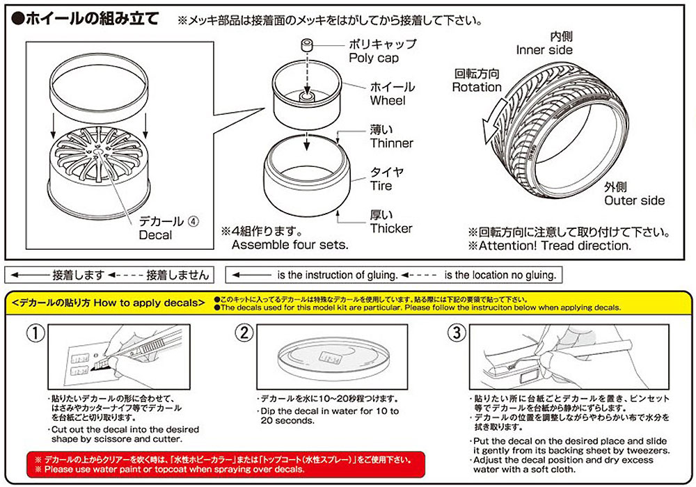 アミスタット ロティーノ 19インチプラモデル(アオシマザ・チューンドパーツNo.085)商品画像_2