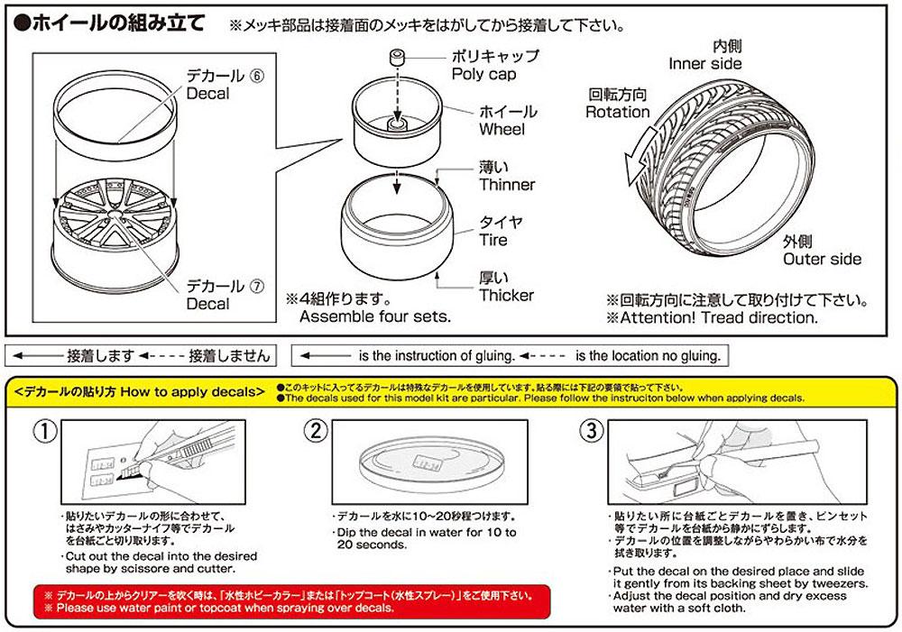 クレンツェ LXZ 19インチプラモデル(アオシマザ・チューンドパーツNo.087)商品画像_2
