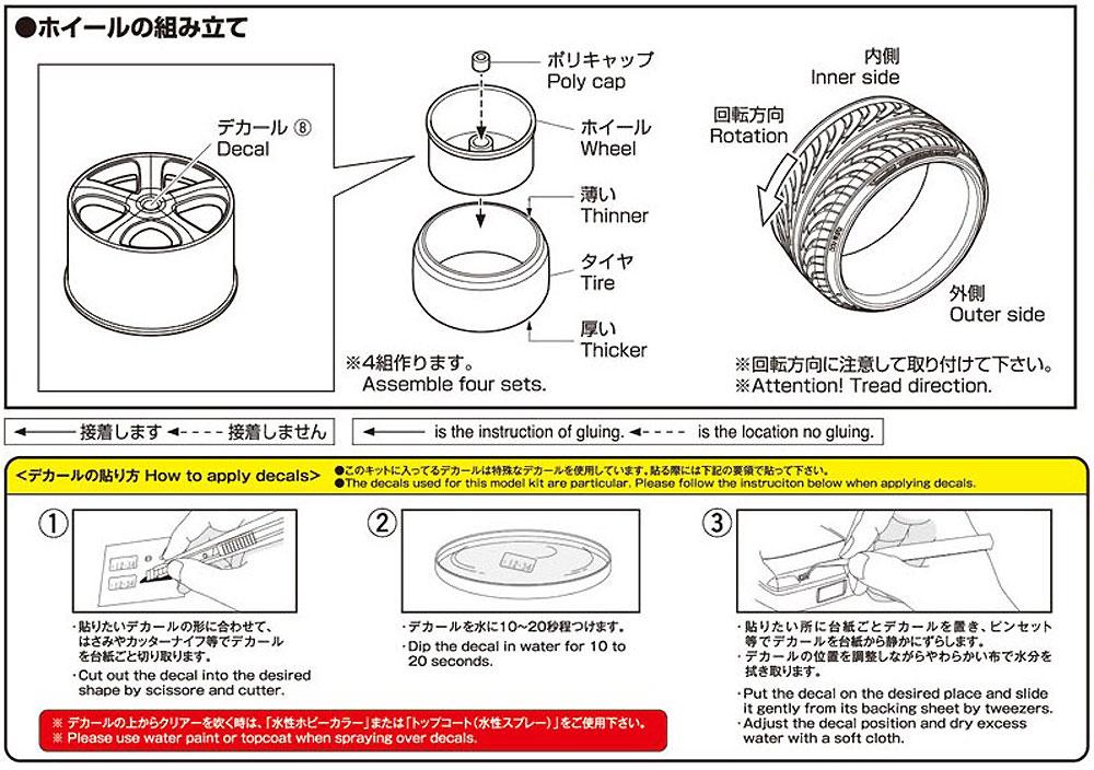 レーベンハート LD5 LX 19インチプラモデル(アオシマザ・チューンドパーツNo.088)商品画像_2