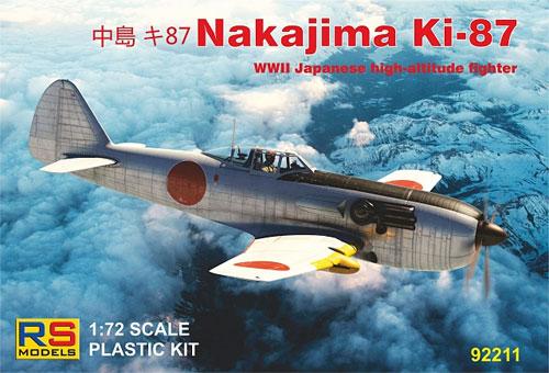 中島 キ87 試作高高度戦闘機プラモデル(RSモデル1/72 エアクラフト プラモデルNo.92211)商品画像