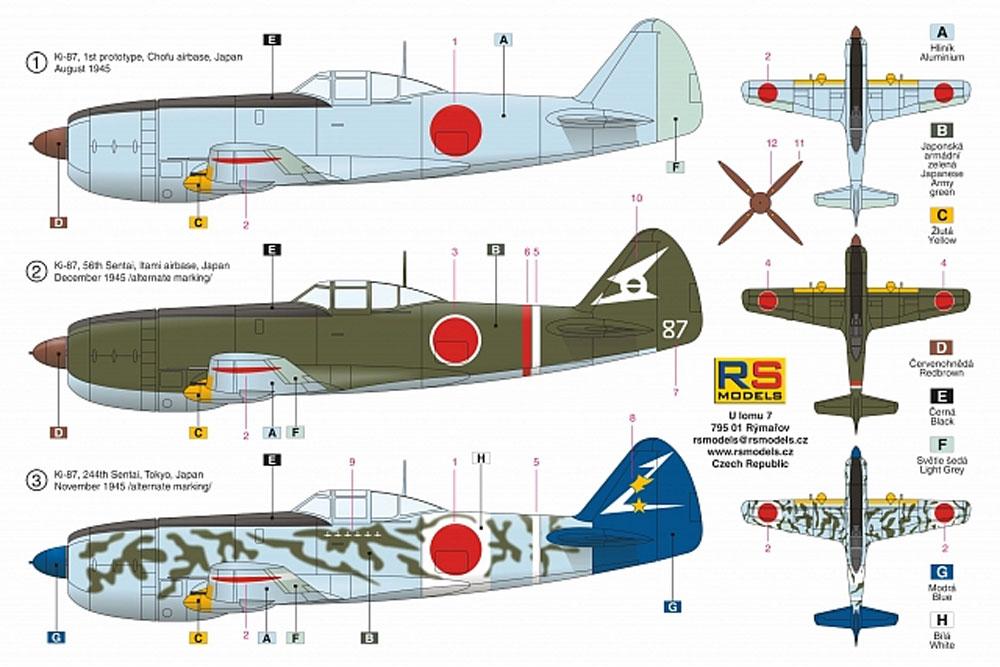 中島 キ87 試作高高度戦闘機プラモデル(RSモデル1/72 エアクラフト プラモデルNo.92211)商品画像_1
