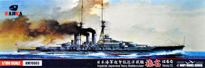日本海軍 超弩級巡洋戦艦 榛名 1915年プラモデル(カジカ1/700 NAVY MODEL SERIESNo.KM70003)商品画像