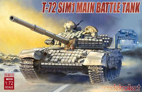 T-72 SIM1 主力戦車プラモデル(モデルコレクト1/72 AFV キットNo.UA72131)商品画像