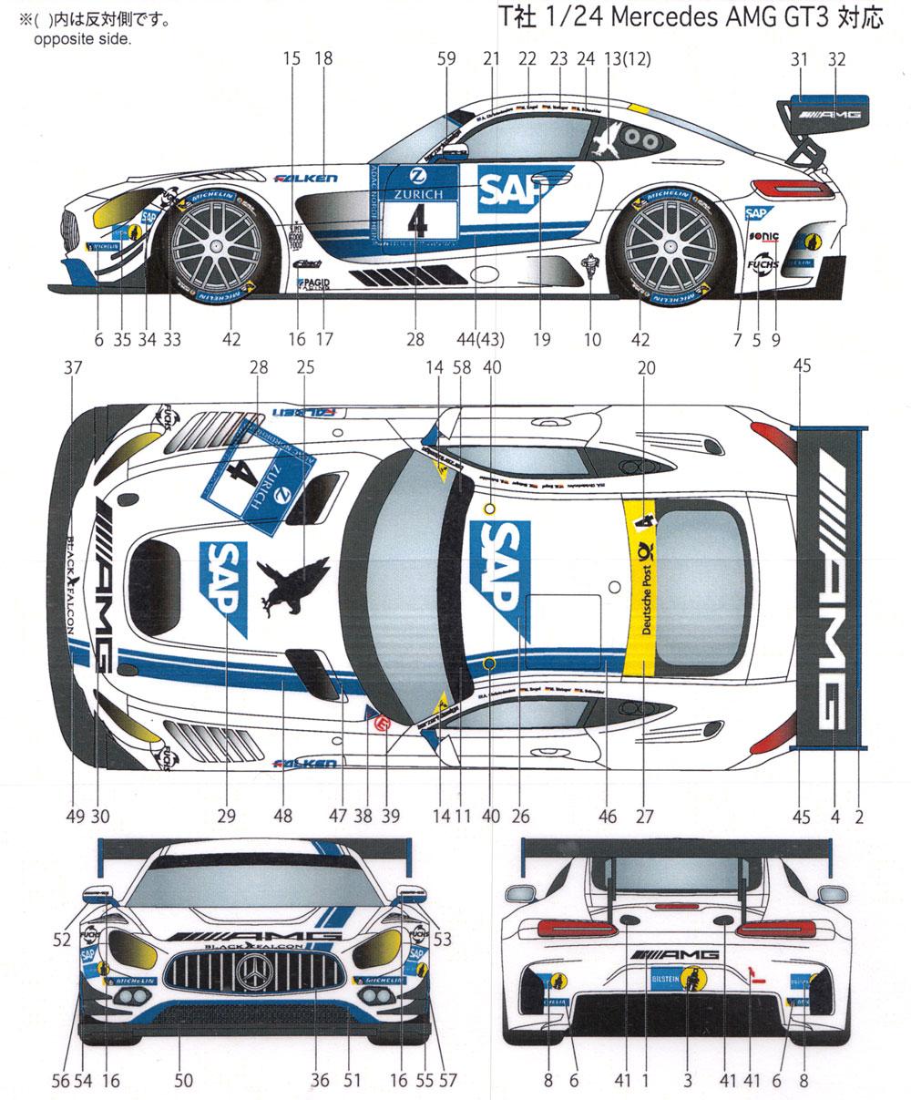 メルセデス AMG GT3 #4 ニュルブルクリンク 24時間 2016 デカールデカール(スタジオ27ツーリングカー/GTカー オリジナルデカールNo.DC1208)商品画像_1