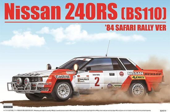 ニッサン 240RS BS110