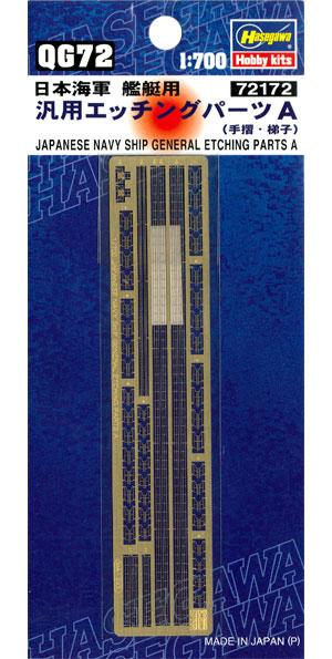 日本海軍 艦艇用 汎用エッチングパーツ A (手摺・梯子)エッチング(ハセガワ1/700 QG帯No.QG072)商品画像
