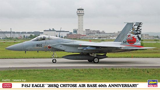 F-15J イーグル 201SQ 千歳基地60周年記念プラモデル(ハセガワ1/72 飛行機 限定生産No.02265)商品画像