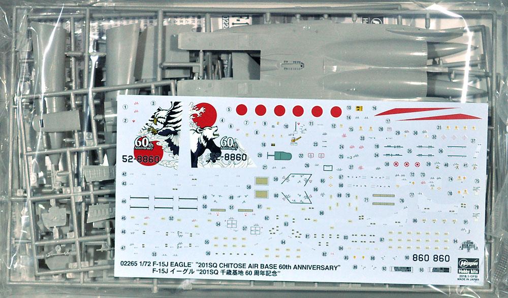 F-15J イーグル 201SQ 千歳基地60周年記念プラモデル(ハセガワ1/72 飛行機 限定生産No.02265)商品画像_1