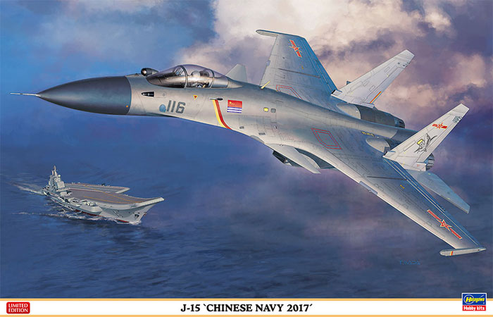 J-15 中国海軍 2017プラモデル(ハセガワ1/72 飛行機 限定生産No.02264)商品画像