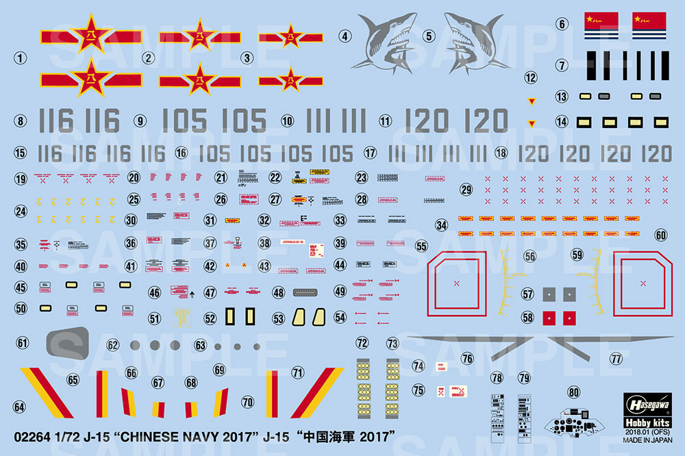 J-15 中国海軍 2017プラモデル(ハセガワ1/72 飛行機 限定生産No.02264)商品画像_2
