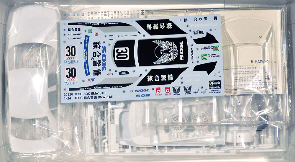 JTCC 綜合警備 BMW 318iプラモデル(ハセガワ1/24 自動車 限定生産No.20326)商品画像_1