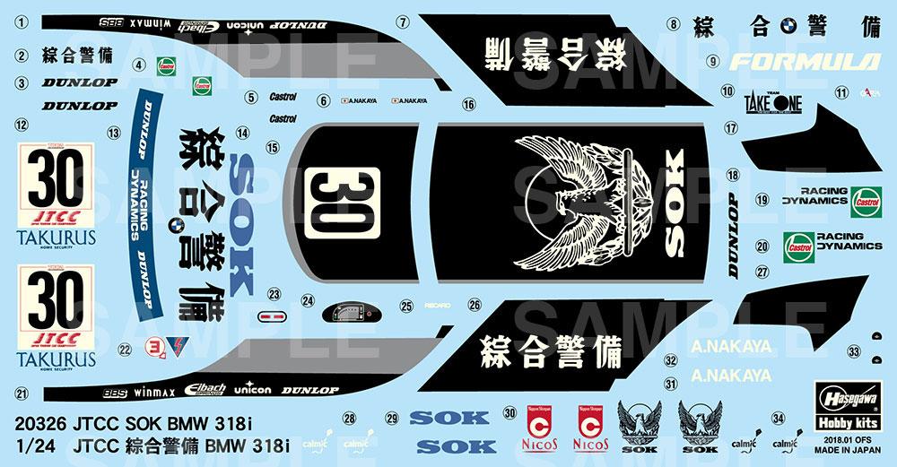 JTCC 綜合警備 BMW 318iプラモデル(ハセガワ1/24 自動車 限定生産No.20326)商品画像_2