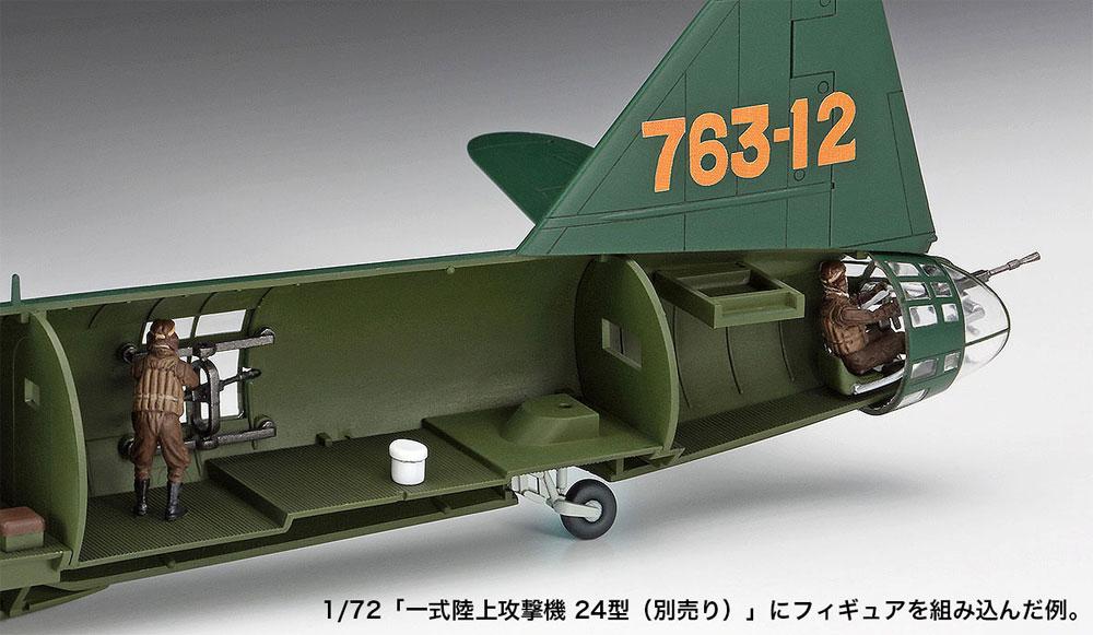 日本海軍 搭乗員セットプラモデル(ハセガワ1/72 エアクラフト イン アクションNo.X72-16)商品画像_4