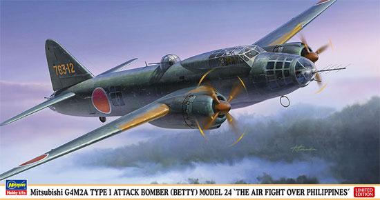 三菱 G4M2A 一式陸上攻撃機 24型 フィリピン航空戦プラモデル(ハセガワ1/72 飛行機 限定生産No.02263)商品画像