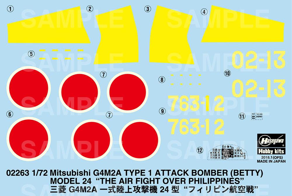 三菱 G4M2A 一式陸上攻撃機 24型 フィリピン航空戦プラモデル(ハセガワ1/72 飛行機 限定生産No.02263)商品画像_2