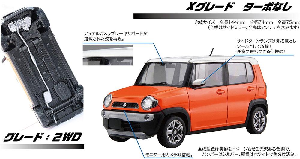 スズキ ハスラー パッションオレンジプラモデル(フジミ1/24 カー NEXTNo.002)商品画像_2