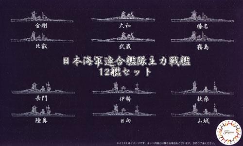 日本海軍 連合艦隊 主力戦艦 12艦セットプラモデル(フジミ集める軍艦シリーズNo.010)商品画像