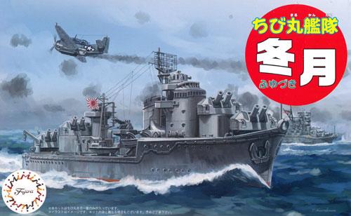 ちび丸艦隊 冬月プラモデル(フジミちび丸艦隊 シリーズNo.ちび丸-037)商品画像