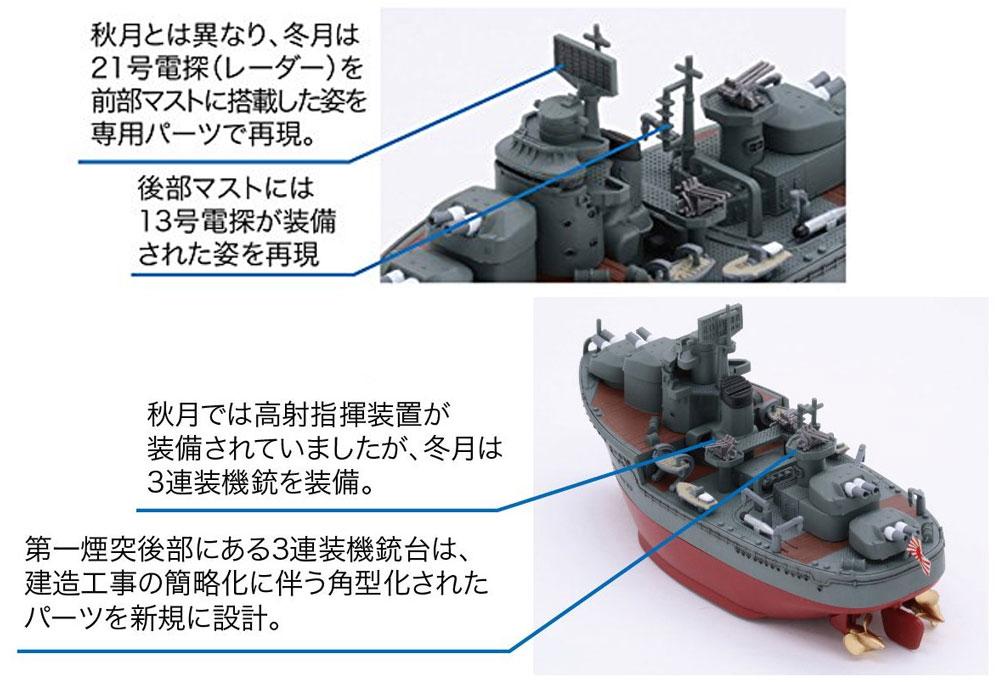 ちび丸艦隊 冬月プラモデル(フジミちび丸艦隊 シリーズNo.ちび丸-037)商品画像_2