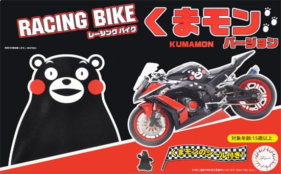 レーシングバイク くまモンバージョンプラモデル(フジミくまモンNo.013)商品画像