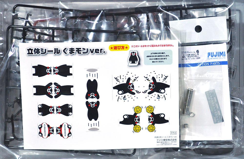 レーシングバイク くまモンバージョンプラモデル(フジミくまモンNo.013)商品画像_1