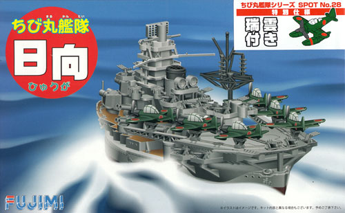 ちび丸艦隊 日向 航空戦艦 瑞雲付きプラモデル(フジミちび丸艦隊 シリーズNo.ちび丸SP-028)商品画像