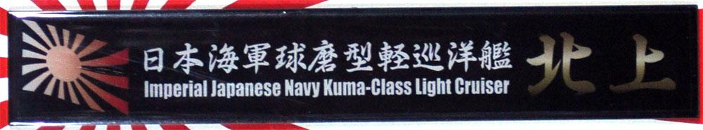 日本海軍 球磨型 軽巡洋艦 北上ネームプレート(フジミ艦名プレートシリーズNo.032)商品画像_1